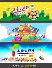 淘宝夏季食品活动海报模板