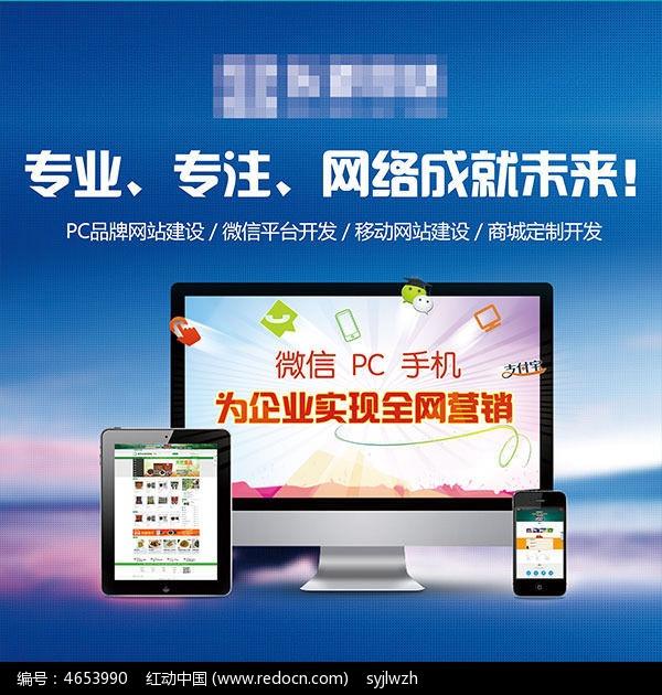网站建设宣传海报