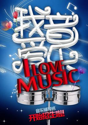 我爱音乐招生海报