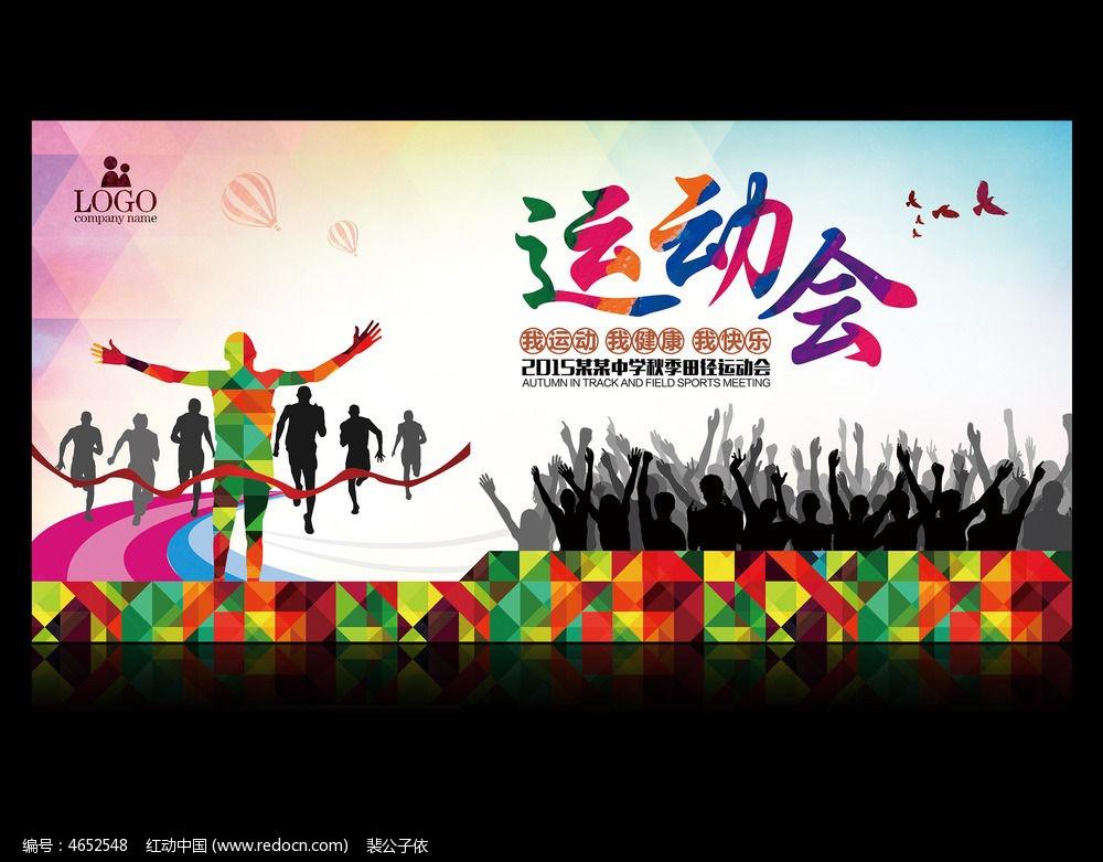 校园运动会活动海报设计
