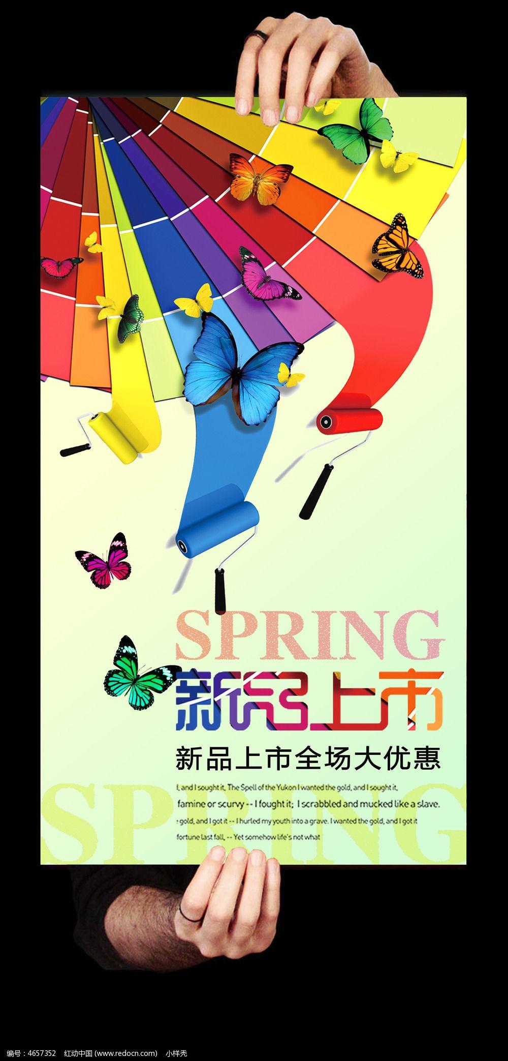 新品上市商场促销海报设计