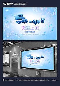 新品上市summer促销海报设计
