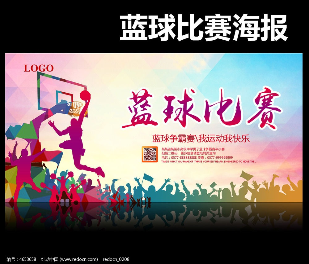 学校蓝球比赛海报设计图片