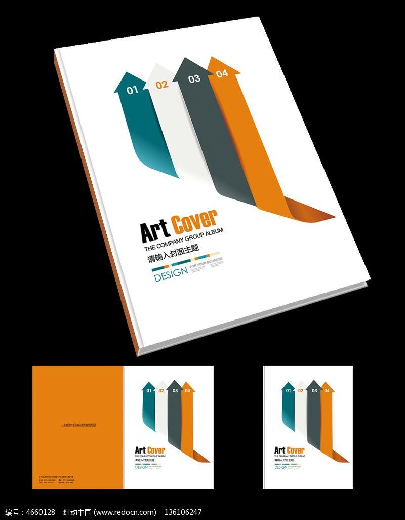至简科技产品手册封面设计图片
