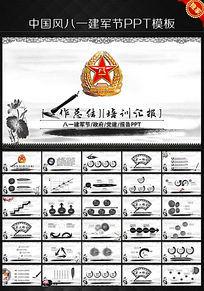 中国风建军节专题报告