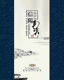 中国风信阳毛尖茶叶包装袋平面图