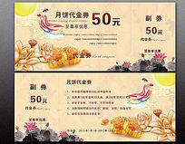 中国风月饼代金券设计