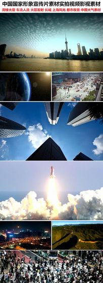 中国国家形象宣传片视频素材