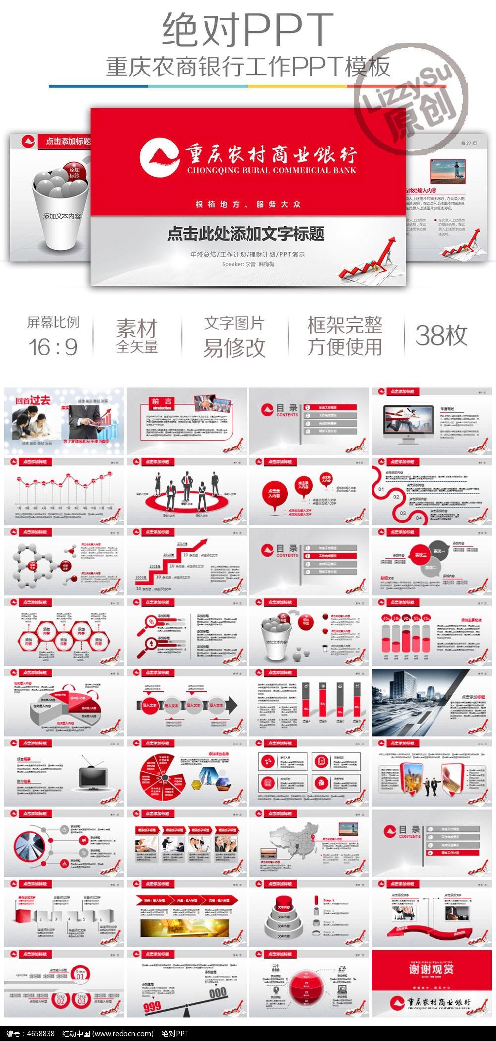 重庆农商银行工作计划ppt模板