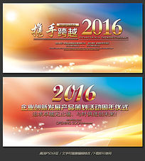 2016炫彩展板海报