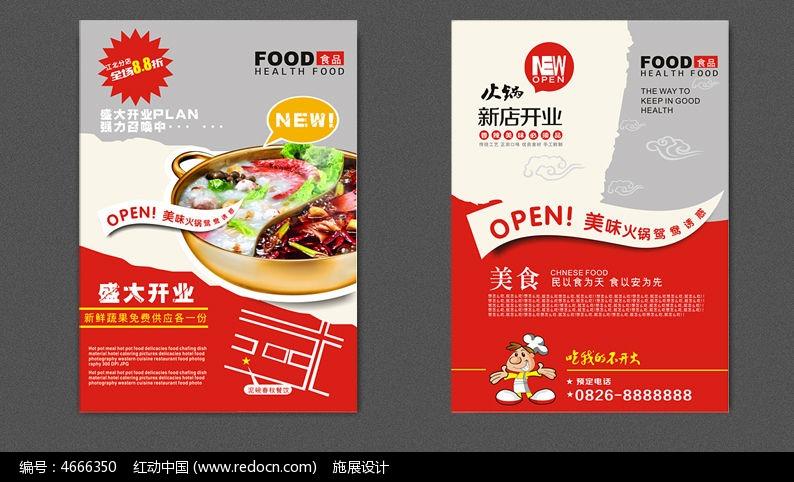 餐饮海报模板及餐饮店开业海报