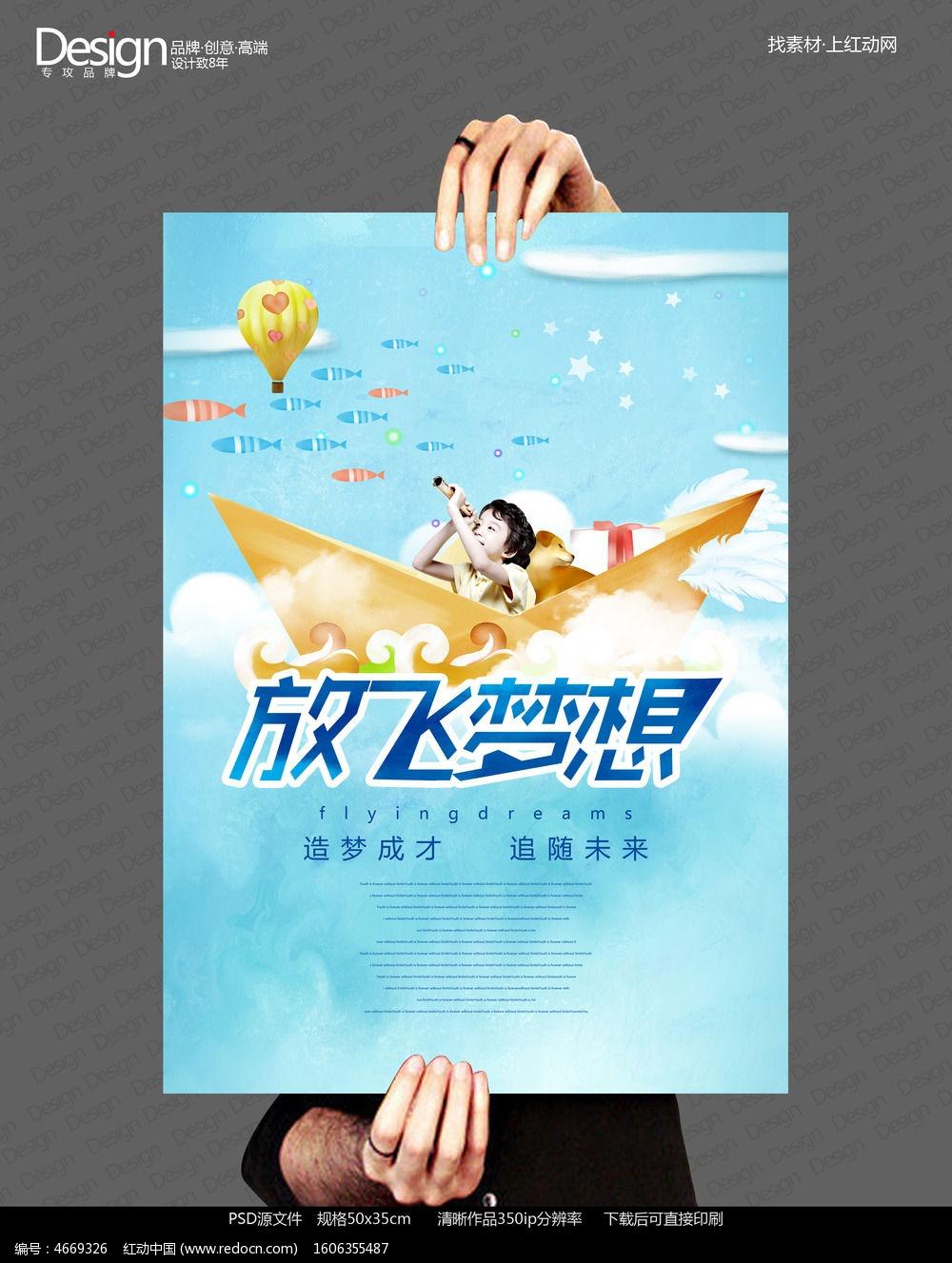 原创设计稿 海报设计/宣传单/广告牌 海报设计 创意儿童校园放飞梦想图片