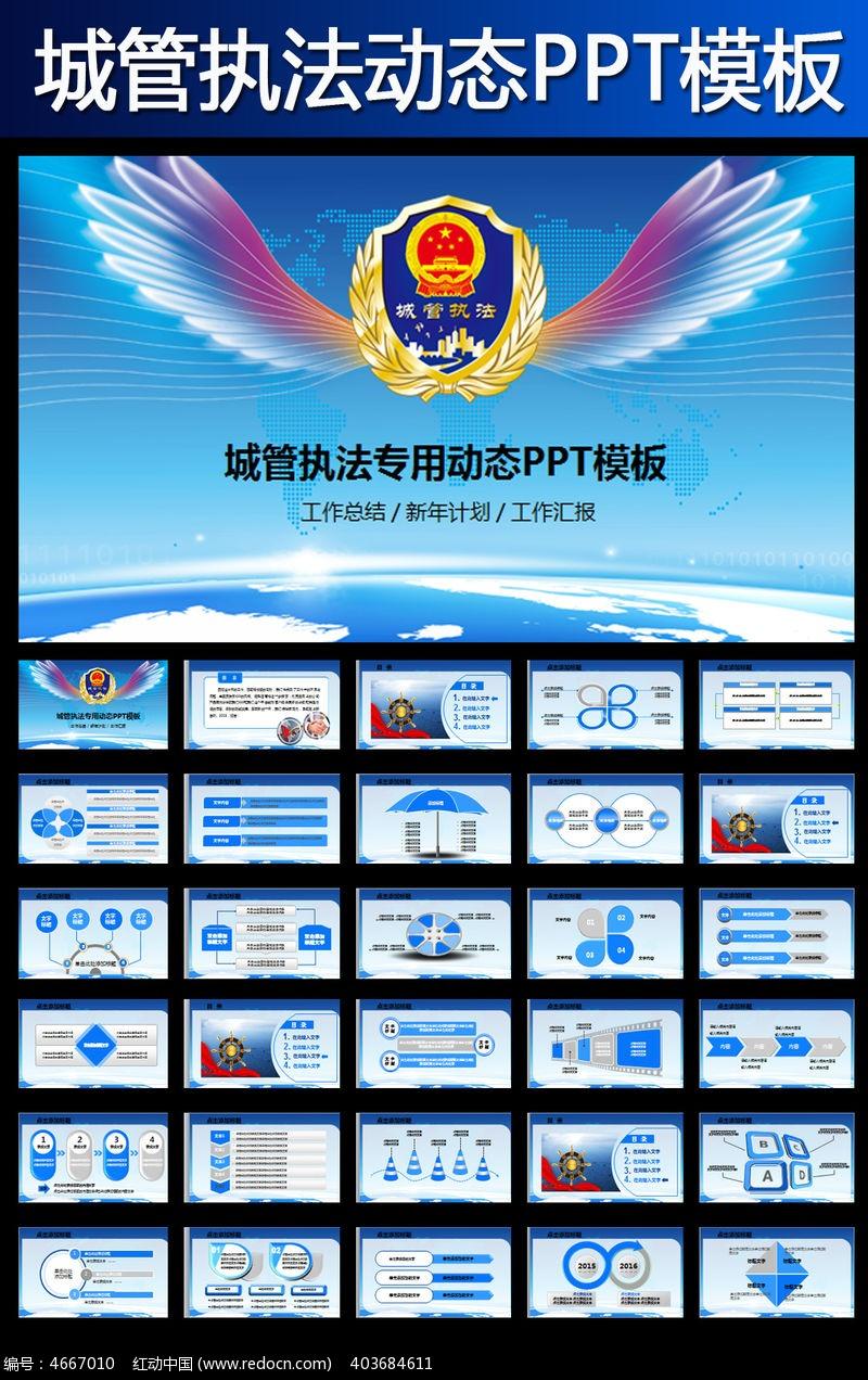 综合执法_动态城管综合执法城市管理报告总结ppt