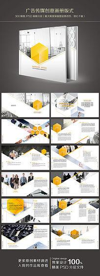 广告传媒创意画册版式模板