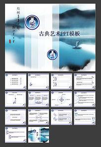 古典中国风艺术PPT模板