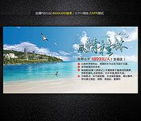 桂林山水旅游海报展板设计