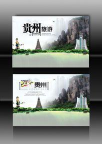 贵州旅游广告
