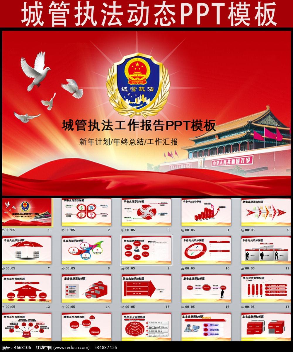 红色背景完整框架城管执法动态ppt模版