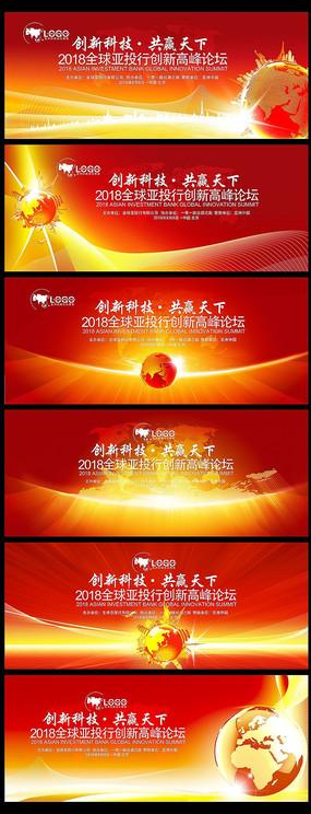 红色企业展板背景设计
