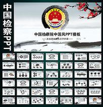 检察院中国风古典廉政反腐动态PPT