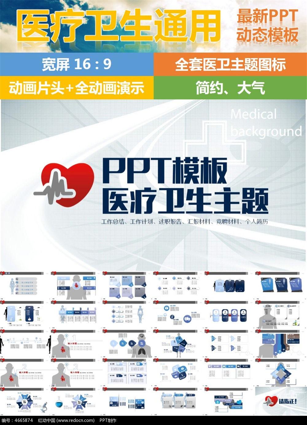 医学PPT 医疗PPT 医药代表汇报PPT 护士PPT 医生PPT-8款 医院医
