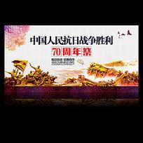 纪念抗日战争胜利70周年活动海报