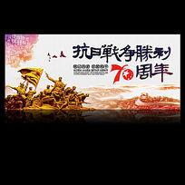 纪念抗日战争胜利70周年活动展板背景