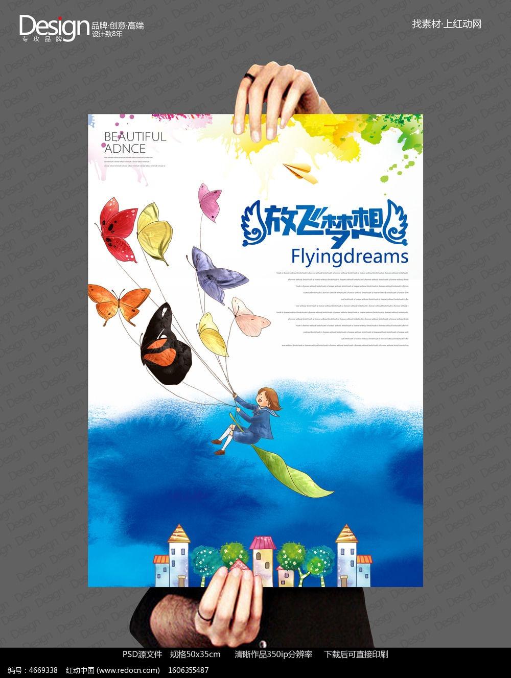 卡通创意放飞梦想手绘海报设计图片