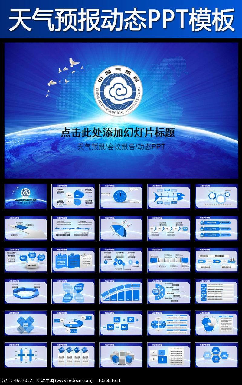 8款 中国气象局天气预报年终总结动态PPT素材下载