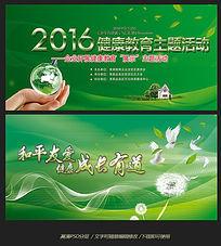 绿色环保低碳公益科技展板海报