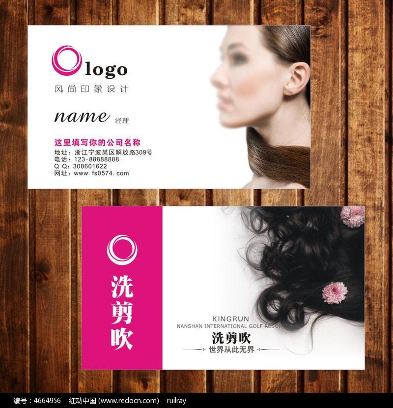 标签:美发名片 美发行业图片