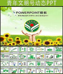 清新绿色志愿者青年文明号PPT模板