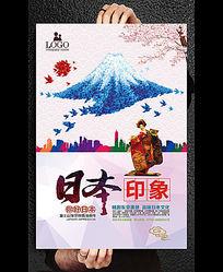 日本印象旅游宣传海报设计