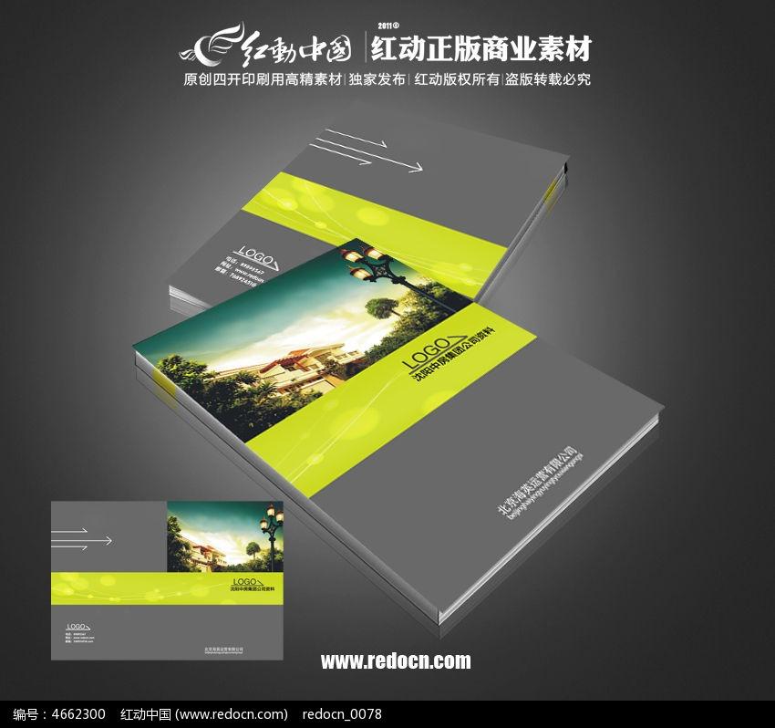 时尚地产园林画册封面设计