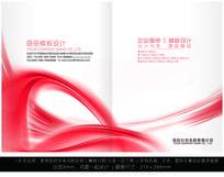 时尚炫丽曲线企业宣传画册封面设计