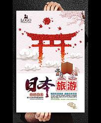 时尚日本旅游宣传海报设计