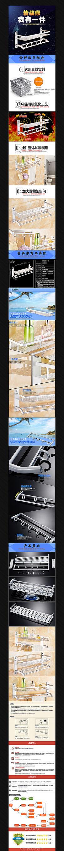 淘宝浴室置物架详情描述模板