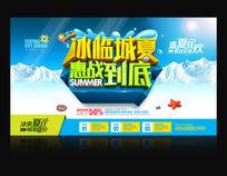 夏天商场促销海报设计