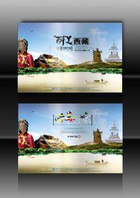 西藏旅游广告