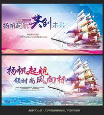 杨帆起航晚会活动文化展板海报