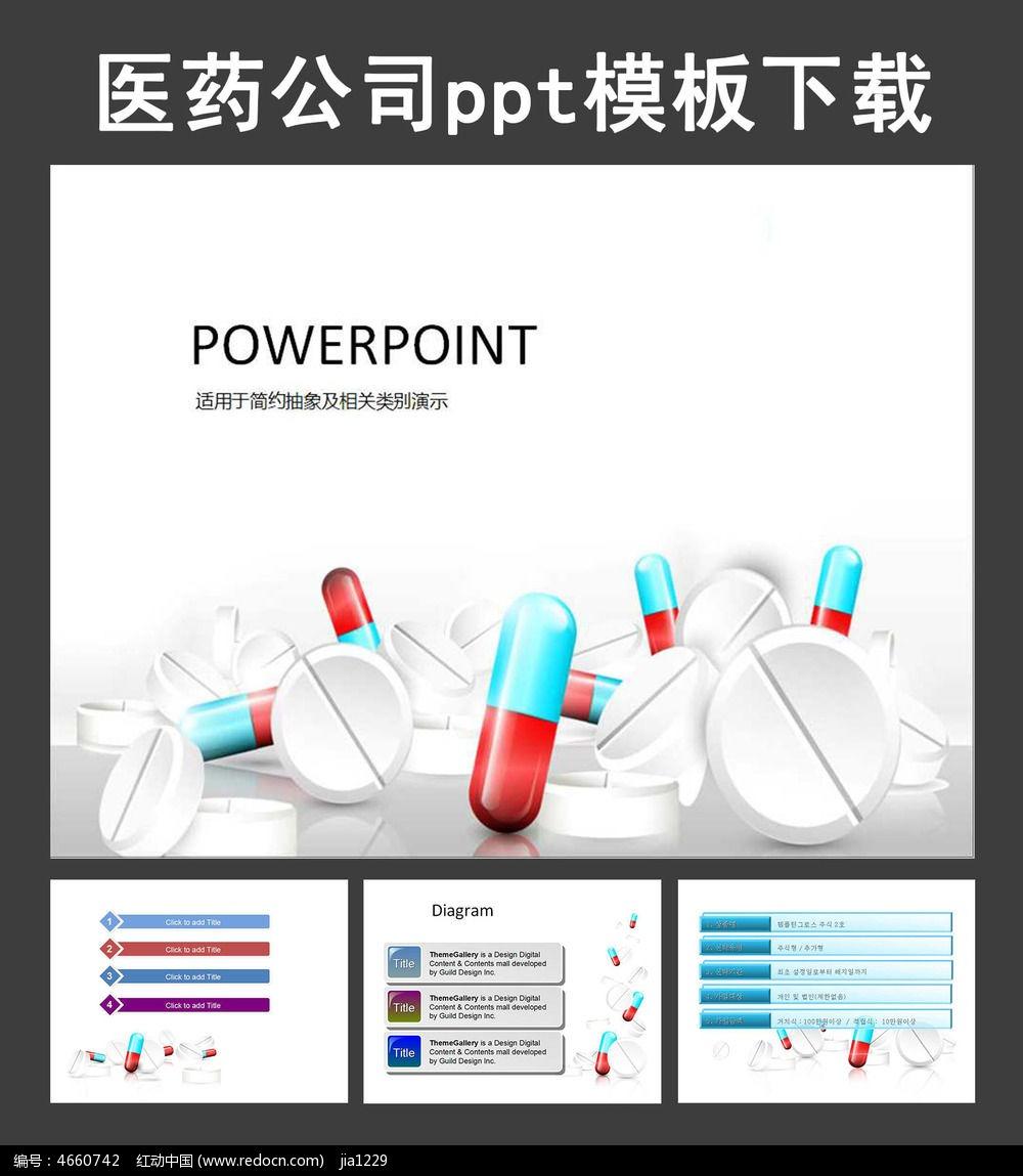 医疗药品ppt封面背景素材下载_ppt背景设计图片图片