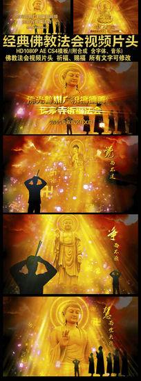 原创经典佛教法会视频片头