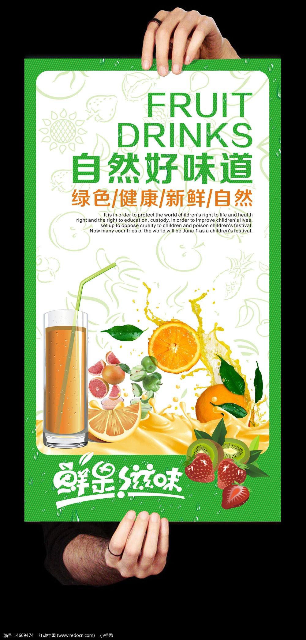 饮品店宣传海报_自然好味道水果饮品店宣传海报