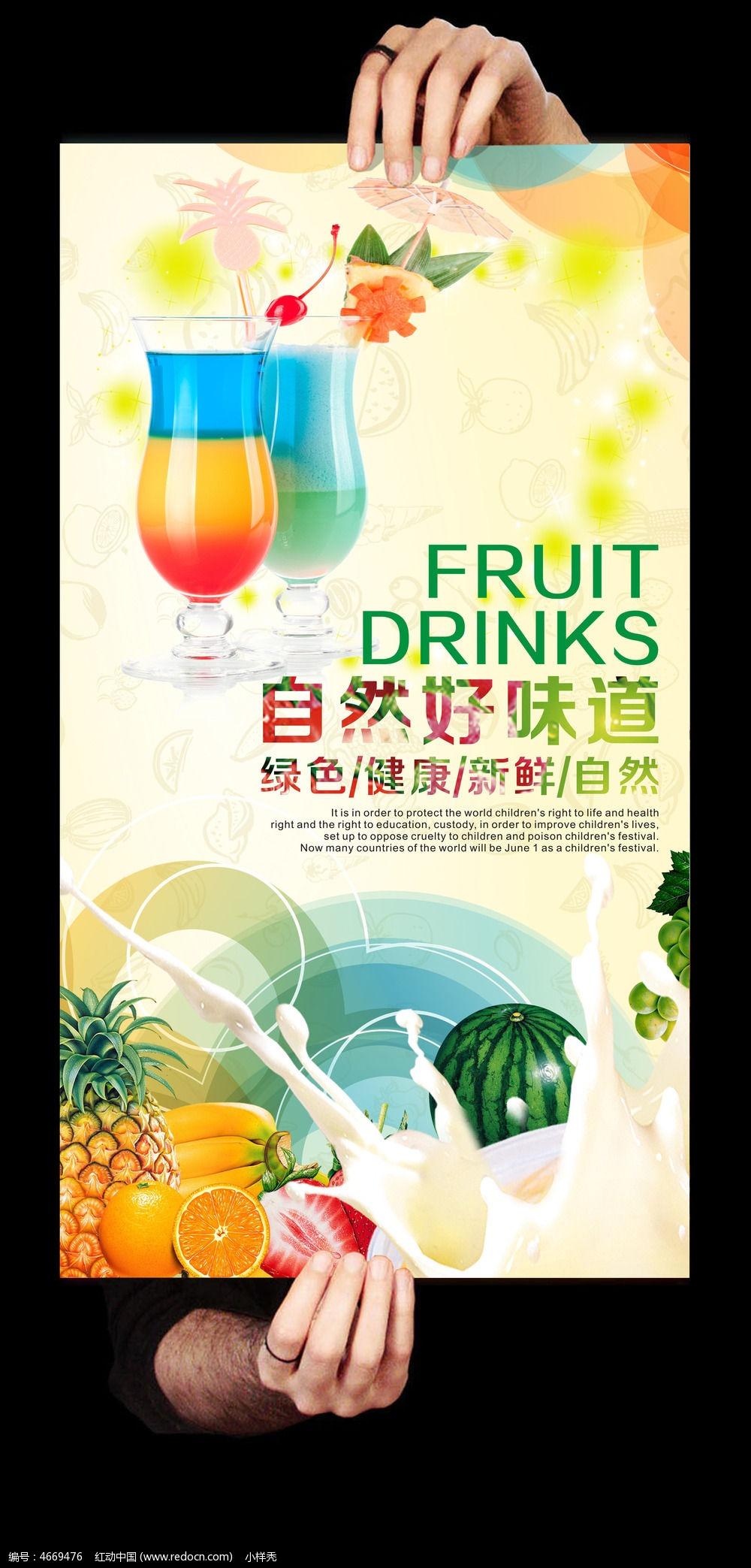 饮品店宣传海报_自然好味道饮品店宣传海报