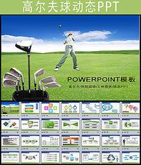 高尔夫球场PPT模板