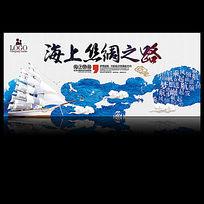 海上丝绸之路宣传广告展板