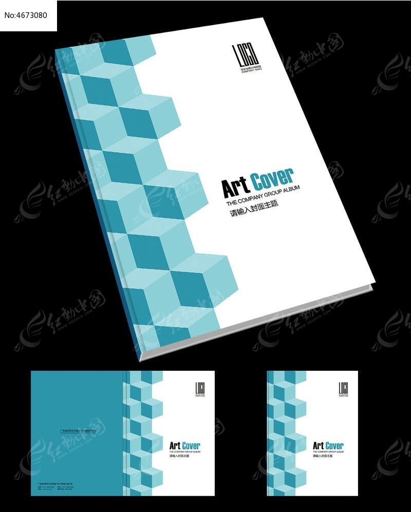 蓝色数学魔方辅导书封面设计