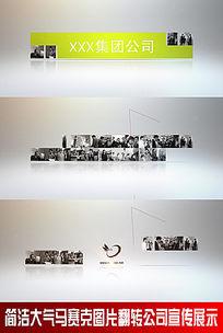 马赛克图片翻转公司宣传视频ae模板