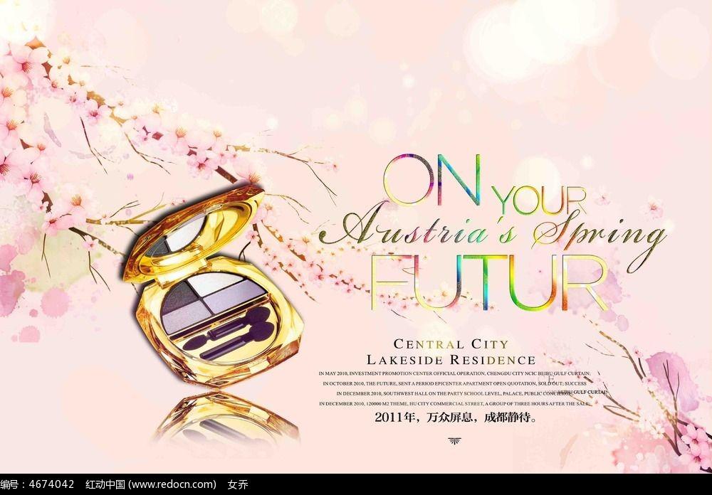 清新化妆品宣传海报模板