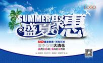 盛夏聚惠清爽夏季海报